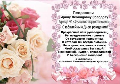 Поздравления с юбилеем постановки на